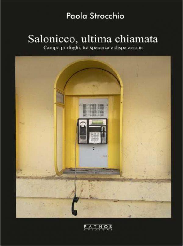 Paola Strocchio - Salonicco, ultima chiamata